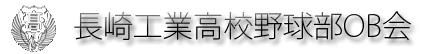 長崎県立長崎工業高等学校 野球部OB会
